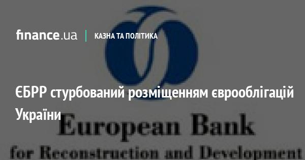 economics.unian.ua ЄБРР стурбований розміщенням єврооблігацій України    Новини   Finance.UA d20eb7dbb912d