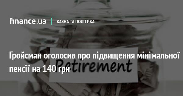 f88723e328dd ... Гройсман оголосив про підвищення мінімальної пенсії на 140 грн   Новини    Finance. UA