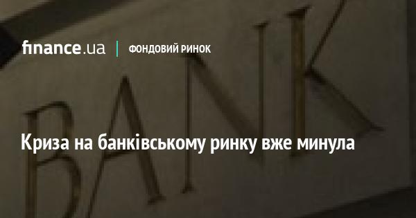 Криза на банківському ринку вже минула   Статтi   Finance.ua 249bddbaae925