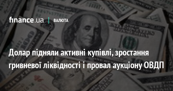 The Dollar Raised Active Purchases Growth Of Hryvnia Liquidity And Failure Government Bonds Auction