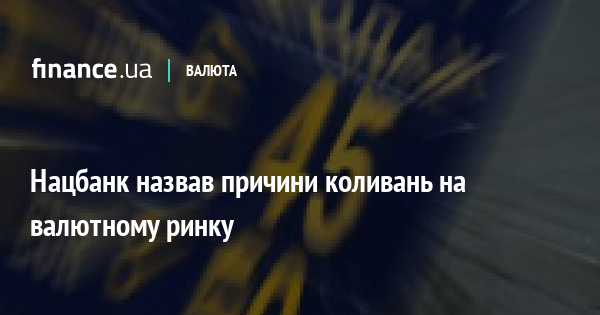 National Bank Named The Reasons For Fluctuations In Foreign Exchange Market News Finance Ua