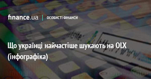 Що українці найчастіше шукають на OLX (інфографіка)   Новини   Finance.ua c7ccffbb73d4b