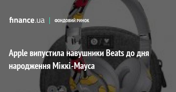 Apple випустила навушники Beats до дня народження Міккі-Мауса   Новини    Finance.ua de08058ee523b