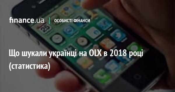 Що шукали українці на OLX в 2018 році (статистика)   Новини   Finance.ua 404818bb4ecf3