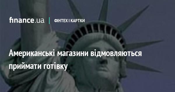 39d58739ef11ff Американські магазини відмовляються приймати готівку / Новини / Finance.ua