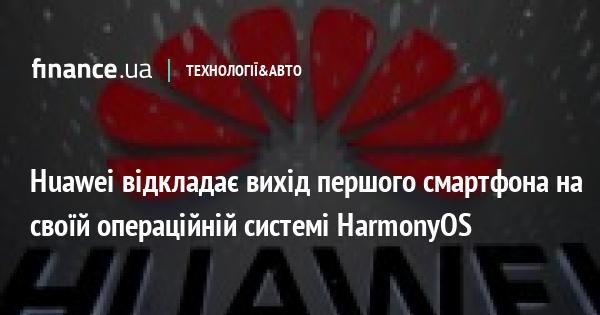 image repost?id=455078 - Huawei відкладає вихід першого смартфона на своїй операційній системі HarmonyOS