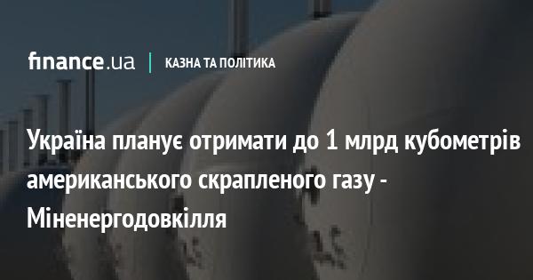 image repost?id=455542 - Україна планує отримати до 1 млрд кубометрів американського скрапленого газу – Міненергодовкілля