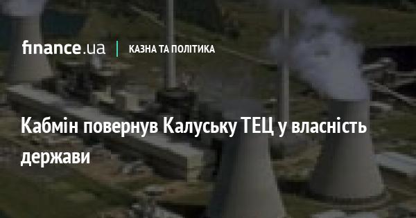 Кабмін повернув Калуську ТЕЦ у власність держави