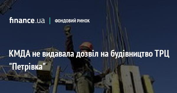 """КМДА не видавала дозвіл на будівництво ТРЦ """"Петрівка"""""""