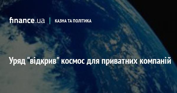 """Уряд """"відкрив"""" космос для приватних компаній"""
