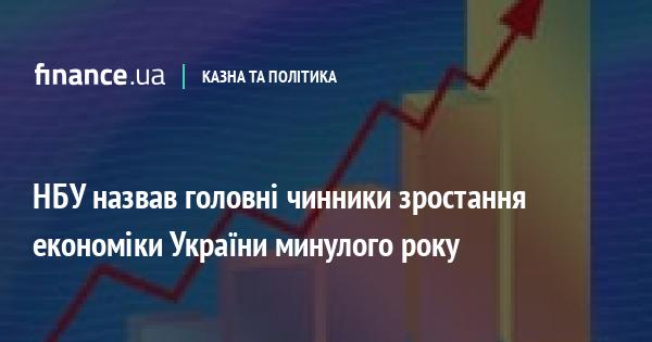 НБУ назвав головні чинники зростання економіки України минулого року