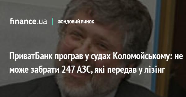 ПриватБанк програв у судах Коломойському: не може забрати 247 АЗС, які пепедав у лізінг