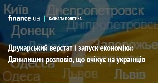 Друкарський верстат і запуск економіки: Данилишин розповів, що очікує на українців