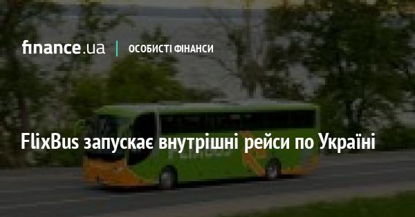 FlixBus запускає внутрішні рейси по Україні