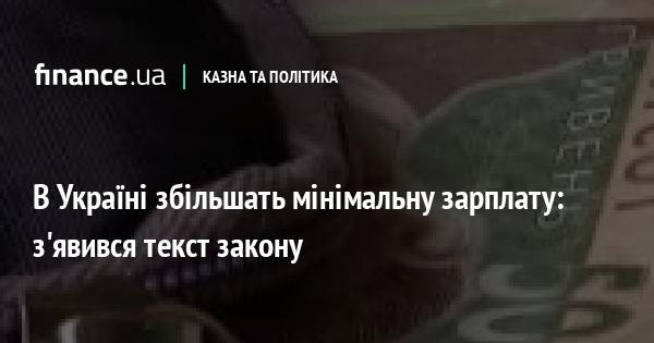 В Україні збільшать мінімальну зарплату: з'явився текст закону