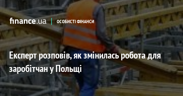Експерт розповів, як змінилась робота для заробітчан у Польщі