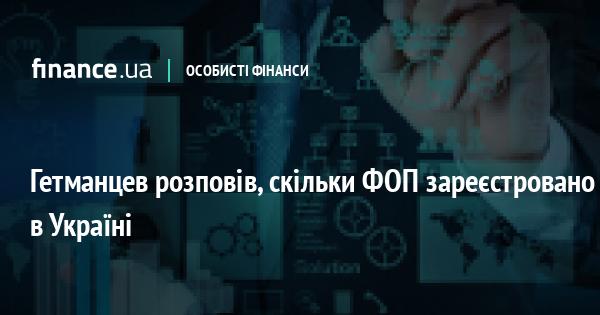 Гетманцев розповів, скільки ФОП зареєстровано в Україні