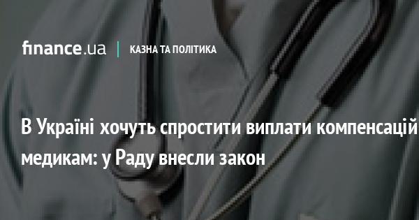 В Україні хочуть спростити виплати компенсацій медикам: у Раду внесли закон
