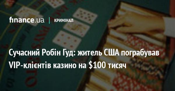 Сучасний Робін Гуд: житель США пограбував VIP-клієнтів казино на $100 тисяч