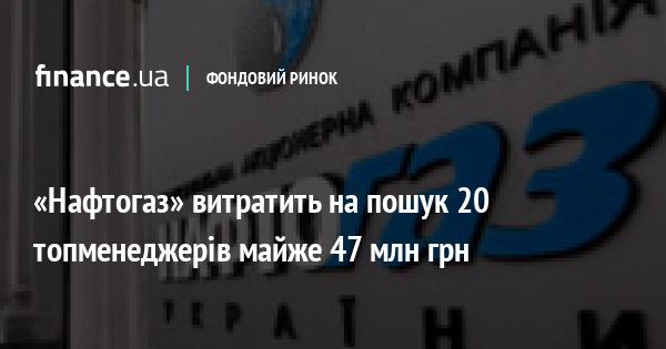 «Нафтогаз» витратить на пошук 20 топменеджерів майже 47 млн грн